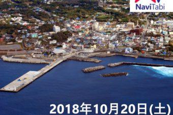 10月20日(土)「伊豆大島ナビたびイベント2018」を開催します