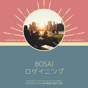 3月16日(土)「Bosai ロゲイニング」が開催されます