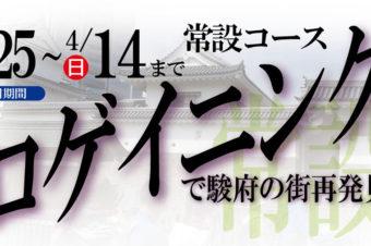 ロゲイニングで駿府の街再発見!<常設コース>でNaviTabiを使ったタイムチャレンジ開催中