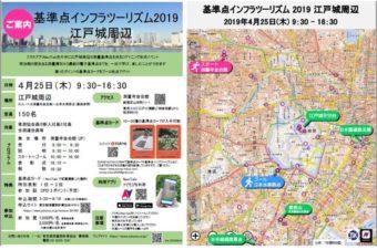 4月25日(木)開催の江戸城周辺の基準点巡りイベント「基準点インフラツーリズム2019」